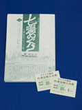 城之崎温泉「七湯めぐり」入湯記念スタンプ帳