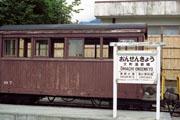 客車と駅名標「温泉郷」