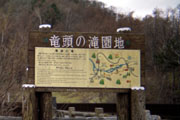 「竜頭の滝園地」看板