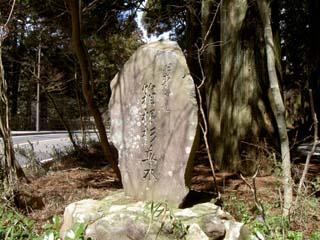 旧東海道 箱根杉並木 石碑