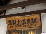 「湯野上温泉駅」看板