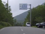 道路標識「麦草峠 標高2127m」
