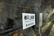 欅平上部駅 駅名標