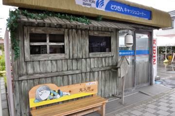 鳥取銀行ATM
