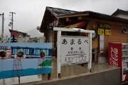 鉄橋グッズ店