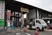 道の駅 南国
