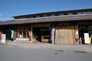 和田宿案内所