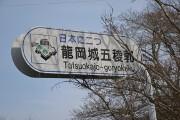 日本に二つ 龍岡城五稜郭 看板