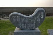 羽豆岬の歌碑