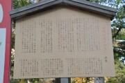 保存樹の説明板